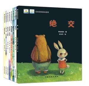 【全国获奖绘本】全套8册暖心系列儿童绘本0-3-6周岁故事书幼儿园早教启蒙绘本小中大班童话故事书亲子读物睡前其实我是一条