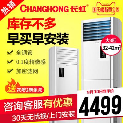 大3匹变频立式柜机空调 Changhong-长虹 KFR-72LW-ZDHIF(W1-J)+A3