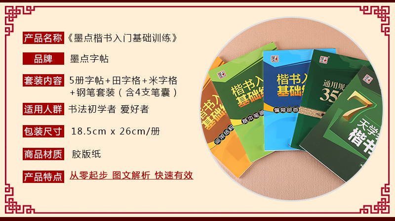 Elementary and middle school students' practice copybook