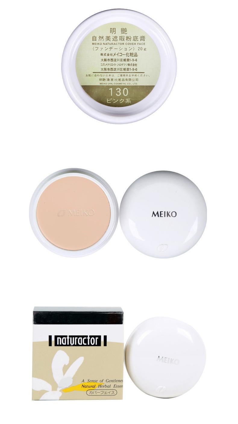 创鸿化妆品专营_Meiko/明艳品牌产品评情图