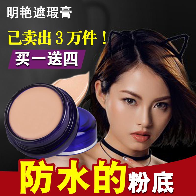 创鸿化妆品专营_Meiko/明艳品牌