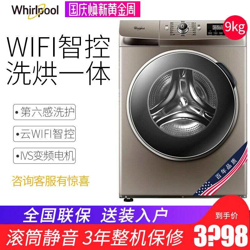 Whirlpool-惠而浦WG-F90821BIHK9公斤烘干变频全自动滚筒洗衣机