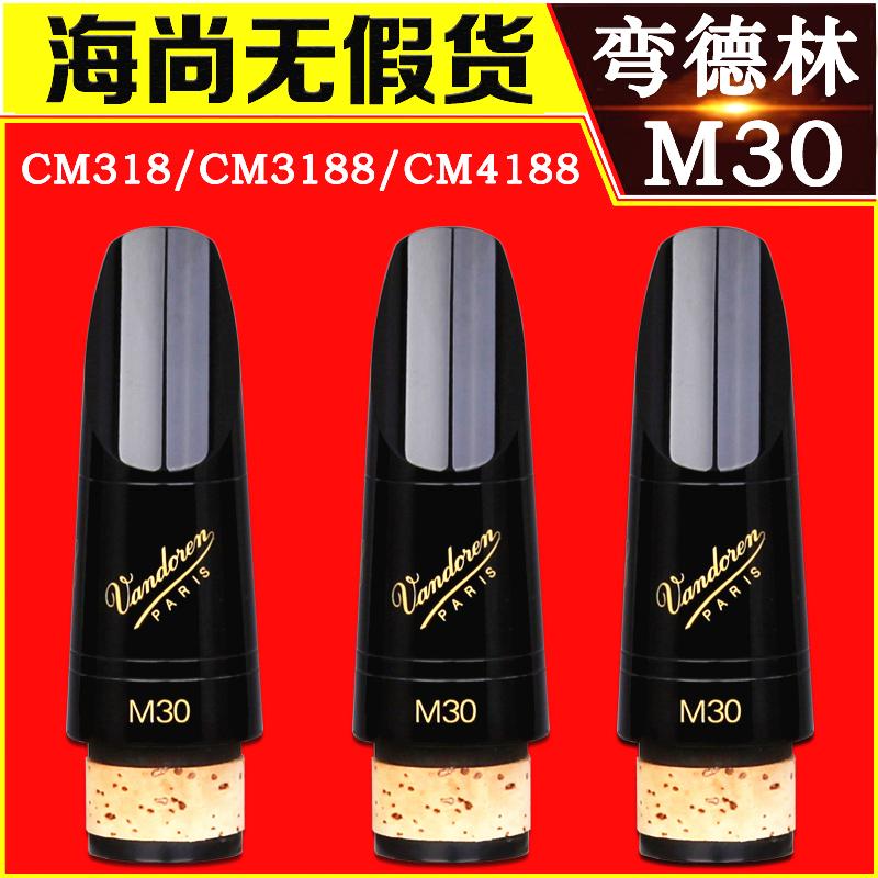 法国弯德林M30黑管笛头 降B调 M30单簧管笛头Vandoren M30双8 13
