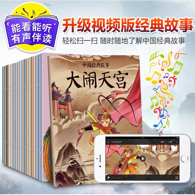 中国经典神话故事 儿童睡前故事20本