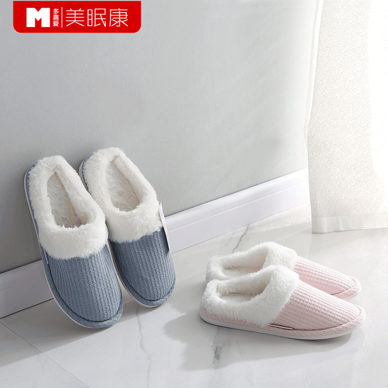 美眠康男士棉拖鞋冬季厚底室内保暖防滑家居家用托鞋情侣女冬天