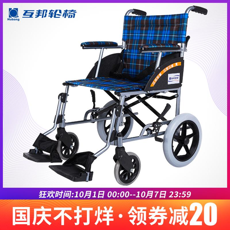 互邦轮椅 铝合金手动轮椅车HBL34 轻便折叠老年代步车残疾人四轮