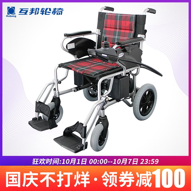 互邦电动轮椅车HBLD2-C小轮 轻便折叠电子刹车老年人铝合金代步