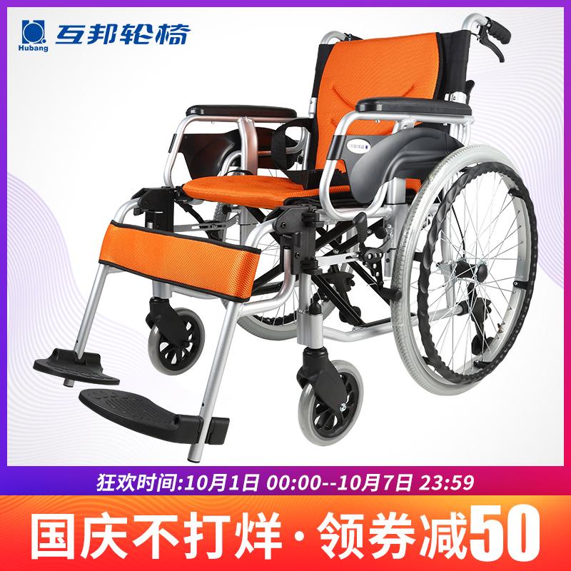 互邦手动轮椅车HBL28轻便可折叠便携轮椅车老人残疾人代步手推
