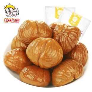 【粒上皇-板栗仁100g*2袋】零食甘栗仁熟栗子仁休闲坚果干果特产