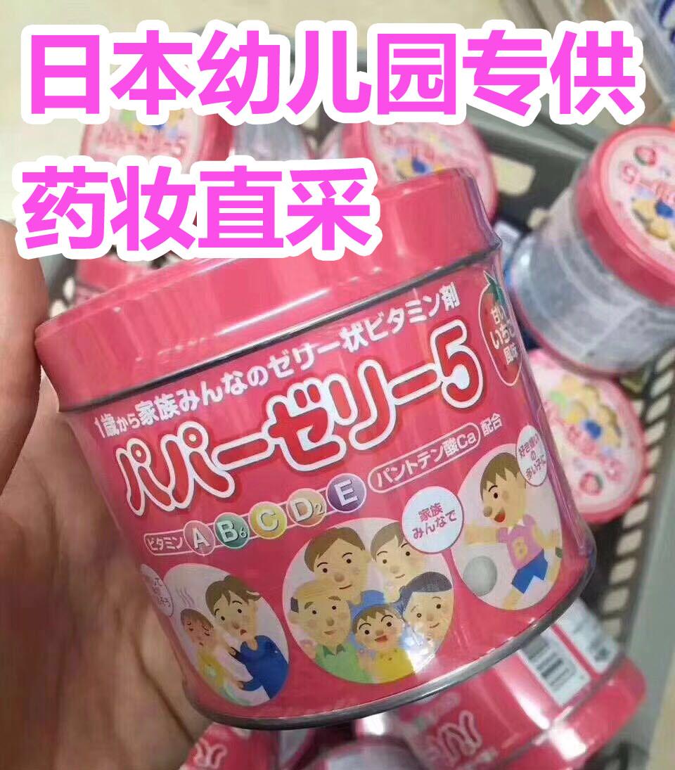 childlife/童年时光 日本包邮现货大木草莓维生素软糖儿童宝宝柠檬糖丸ABCDE和钙160粒
