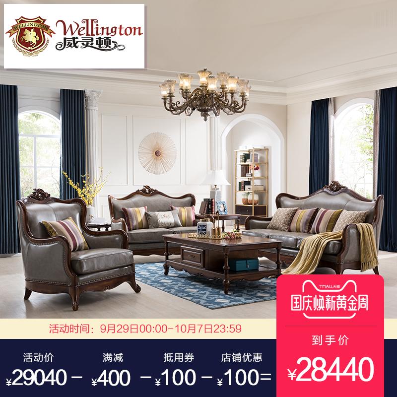 威灵顿 美式真皮沙发组合乡村实木沙发简美沙发客厅皮沙发X602-28