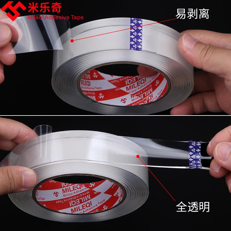 【纳米吸附】可水洗:米乐奇 万次无痕双面胶3cm*1m*1.5mm 2.8元包邮(5.8-3元券)