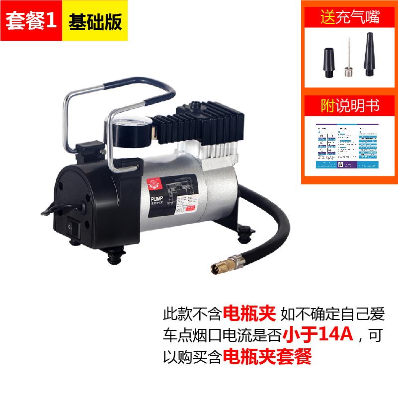FS 便携式车载充气泵