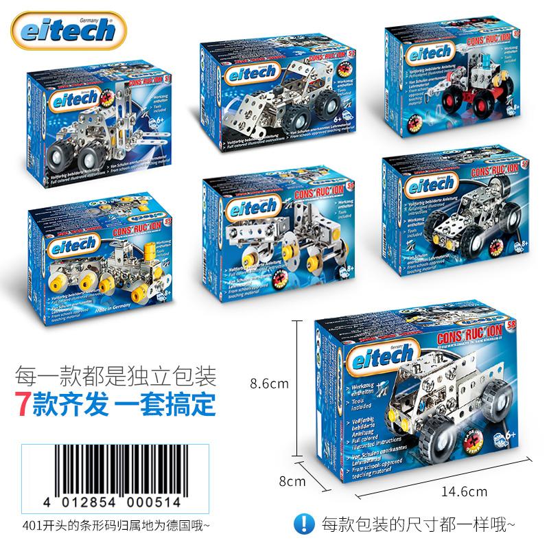 Сборная детская игрушка Eitech ehc51 6-8