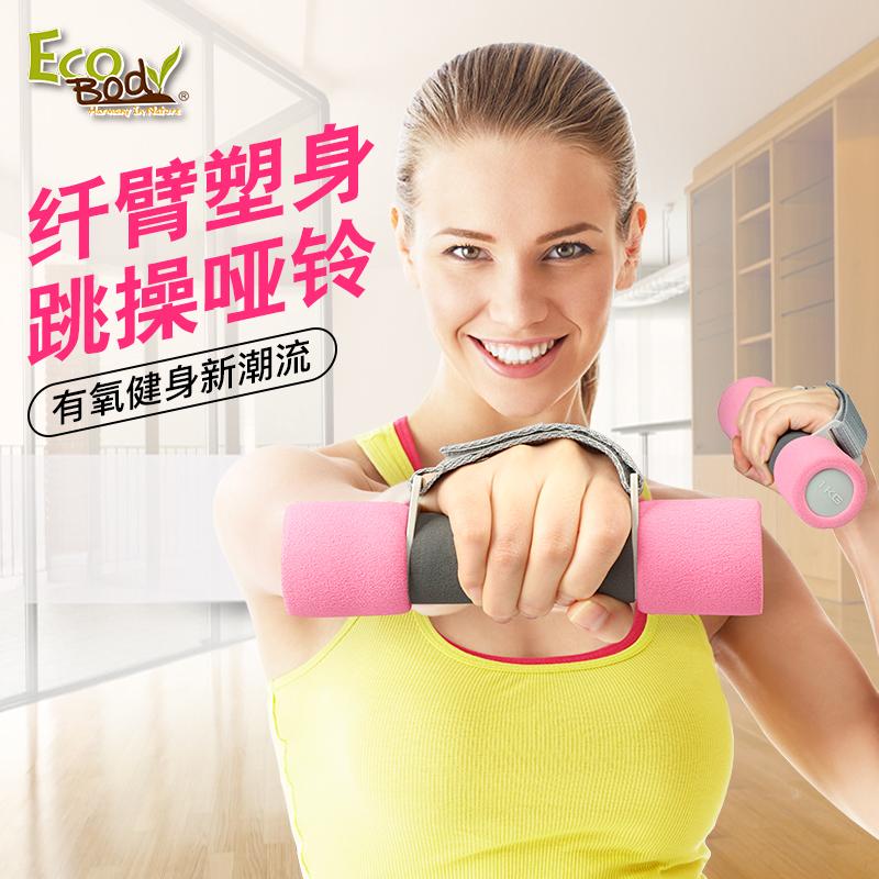 小哑铃女士一对瘦手臂器材家用健身跳操带2KG粉色亚玲健身器材