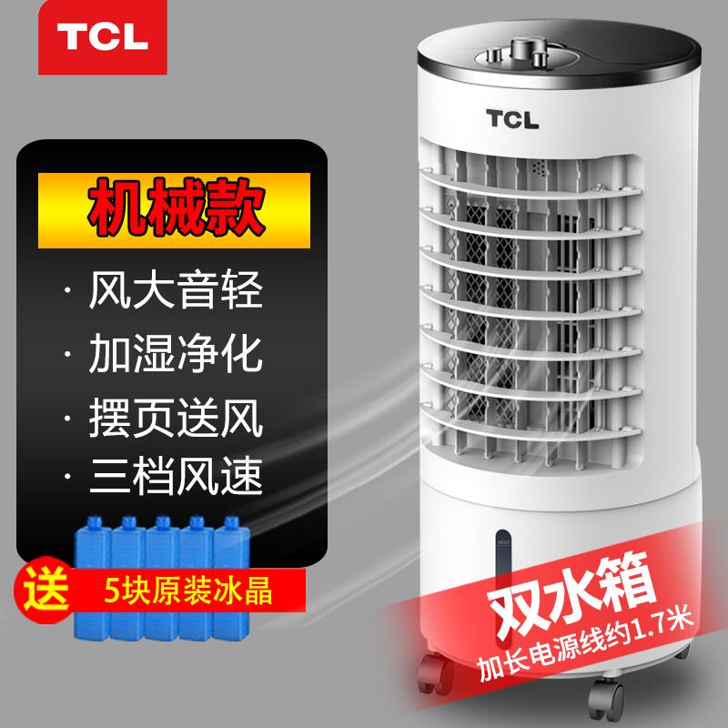 TCL TKS-817 家用制冷空调扇 电风扇 双重优惠折后¥79包邮 送5块原装冰晶