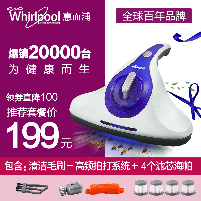 Whirlpool mite meter home small bed Mite Cleaner M455Y UV ...