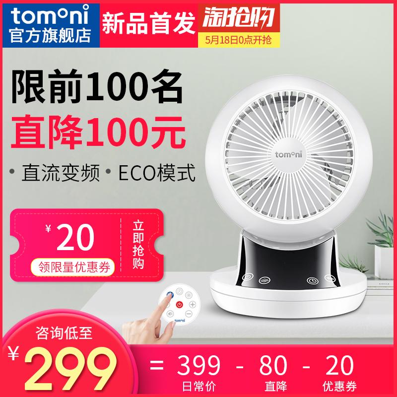 日本 Tomoni 直流变频台式遥控 空气循环扇