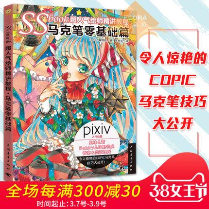 [弗洛拉图书专营店绘画(新)]包邮 SSbook超人气月销量320件仅售28.6元