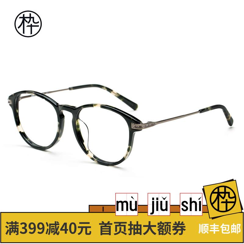 木九十JM1000022 专柜品牌 学生近视眼镜 复古 装饰眼镜女韩版潮