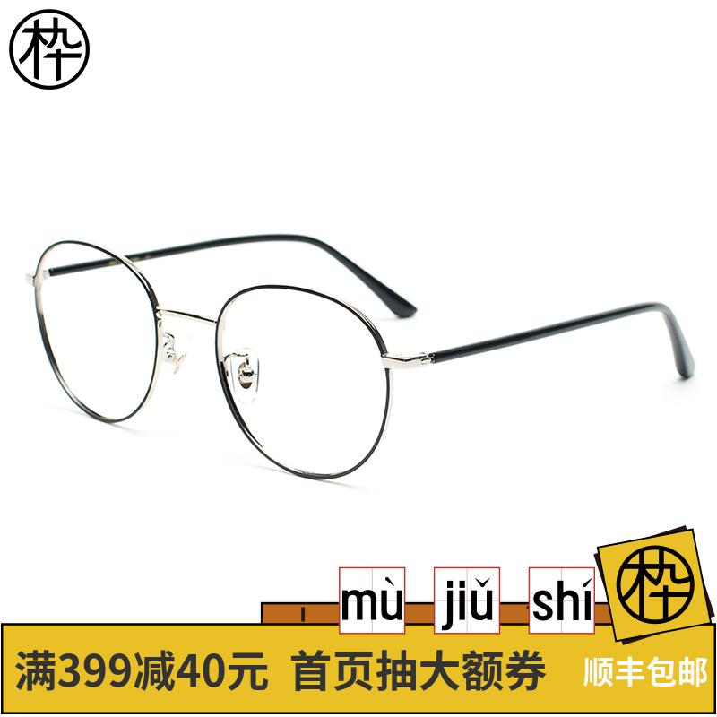圆框眼镜复古平光镜男大框金属 木九十男女同款 FM1720104