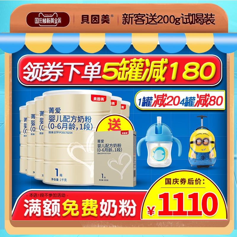 正品贝因美奶粉1段一段菁爱儿童婴幼儿配方奶粉金装爱1000g*6罐装