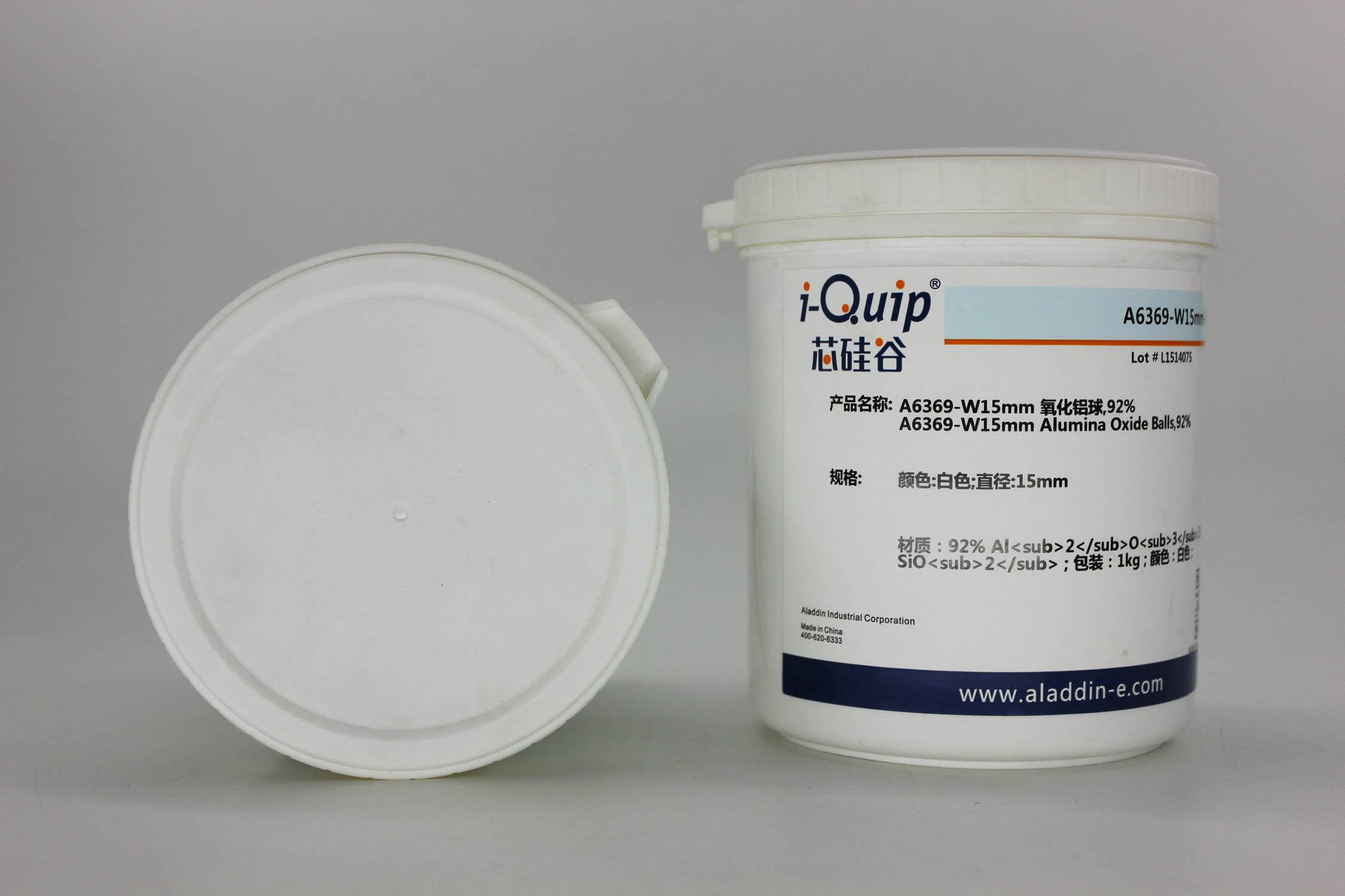 芯硅谷研磨球 A6369 氧化铝球,92%,实验室研磨球,直径1.5-40mm