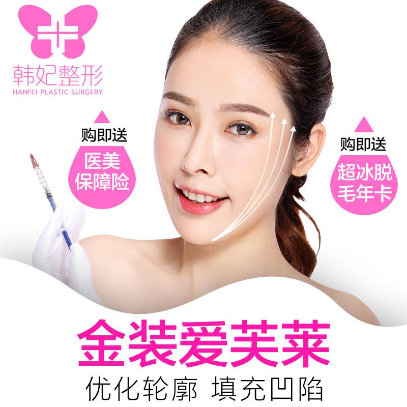 广州韩妃整形医疗美容 金装爱芙莱玻尿酸 大分子玻尿酸隆鼻丰下巴