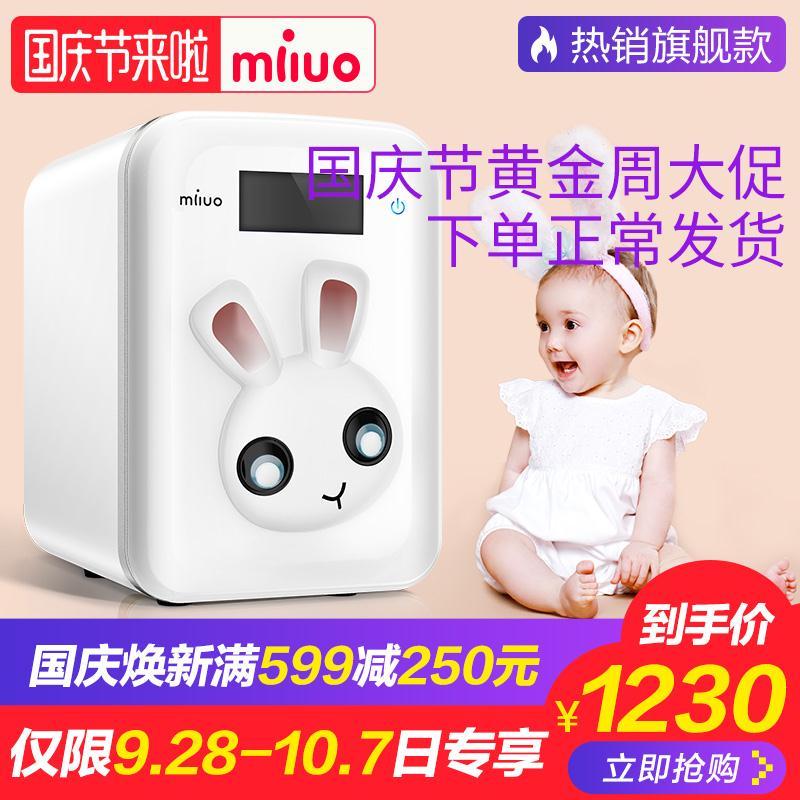 荷兰miluo米洛婴儿奶瓶消毒器带烘干 多功能宝宝紫外线消毒锅柜