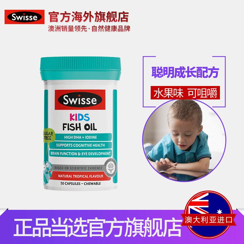 儿童鱼油澳洲进口 swisse儿童鱼油胶囊50粒 儿童进口鱼油胶囊