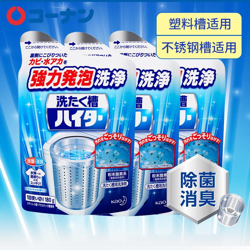 日本花王-KAO洗衣机槽清洗剂清洁粉末3袋去污除垢除菌消臭保税发