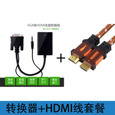 VGA to HDMI cable with audio computer host TV cable signal cable extension cable video cable data cable