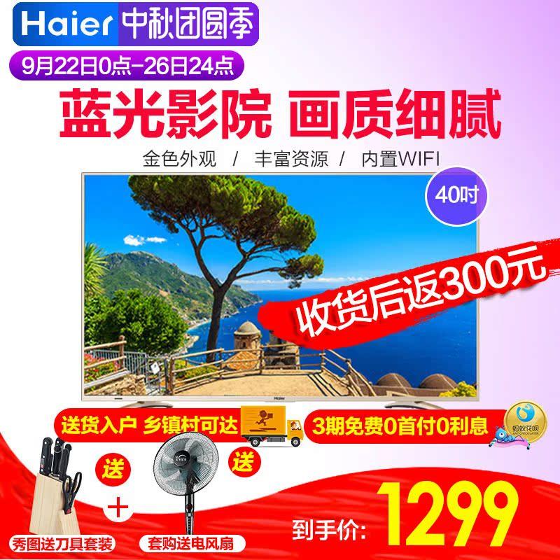 Haier-海尔 LE40A31 40英寸高清智能网络液晶平板电视机彩电