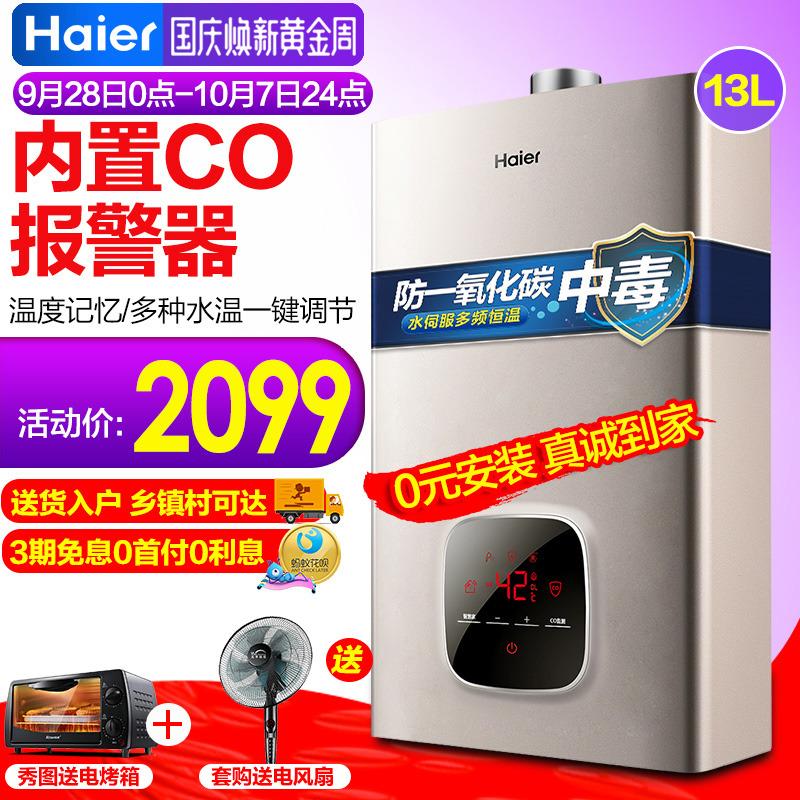 Haier-海尔 JSQ25-13WT5(12T)天然气燃气热水器家用13升防风恒温
