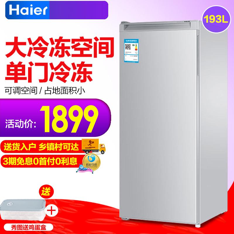 Haier-海尔 BD-193DL 193升立式电冰柜低霜抽屉式家用小冰箱
