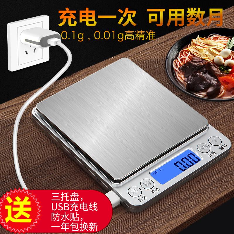 精准厨房秤家商用烘焙电子称0.01g珠宝秤小天平秤食物克度称充电