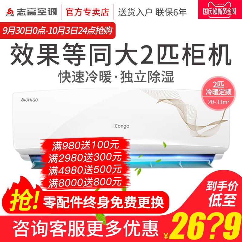 大2匹p冷暖空调壁挂式挂机 Chigo-志高 NEW-GD18A2H3 官方旗舰店