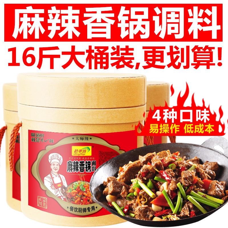 拾翠坊正宗麻辣香锅调料干锅料四川特产桶装餐饮商用批发16斤包邮