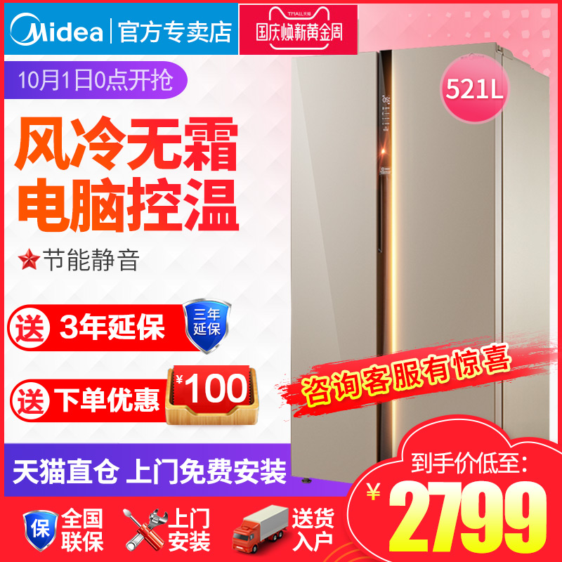 Midea-美的 BCD-521WKM(E)对开门冰箱ag娱乐场平台节能无霜风冷双开门冰箱
