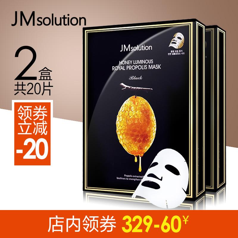 2盒装20片 韩国JM solution水光蜂蜜面膜 蚕丝补水面膜 保湿紧致