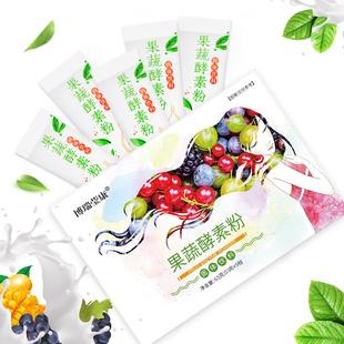 博瑞莹康果蔬酵素粉台湾原料夜间酵素复合水果孝素粉非果冻梅原液