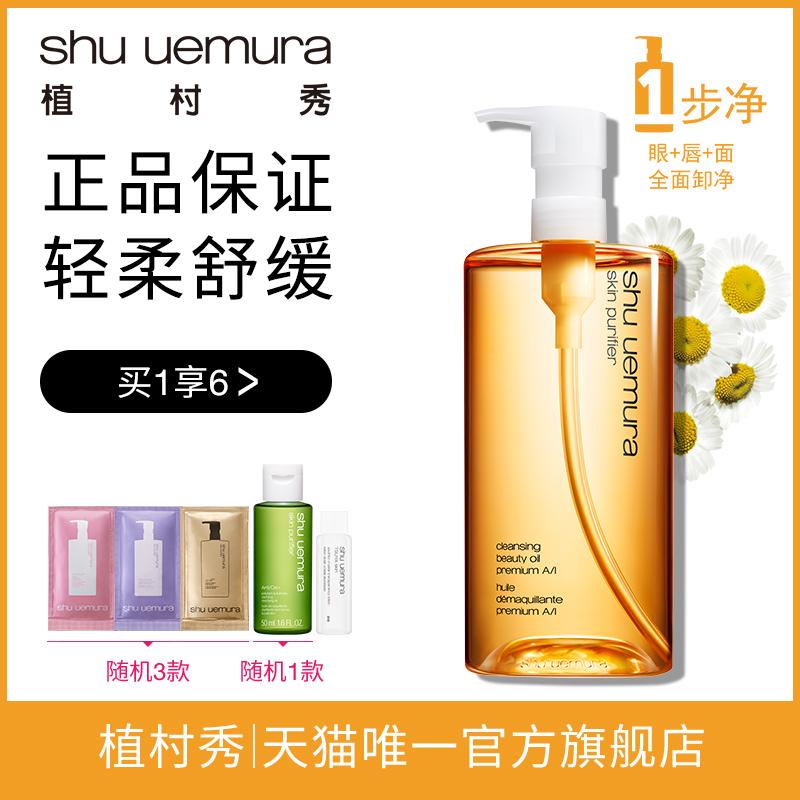 shu uemura植村秀汉方尊享洁颜油卸妆油卸妆液 温和深层清洁正品