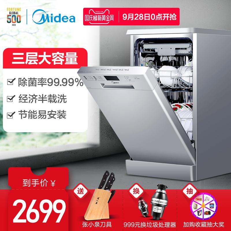 Midea-美的 WQP8-7602-CN 独立式洗碗机家用全自动大容量大型