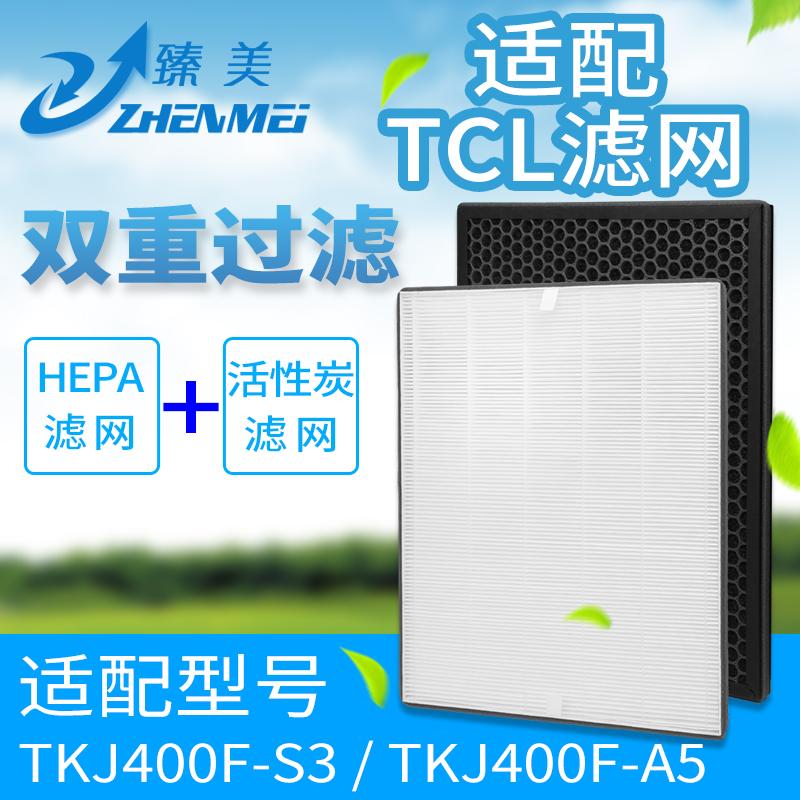 适配TCL空气净化器滤网TKJ400A5 TKJ400F-S3活性炭hepa滤芯套装