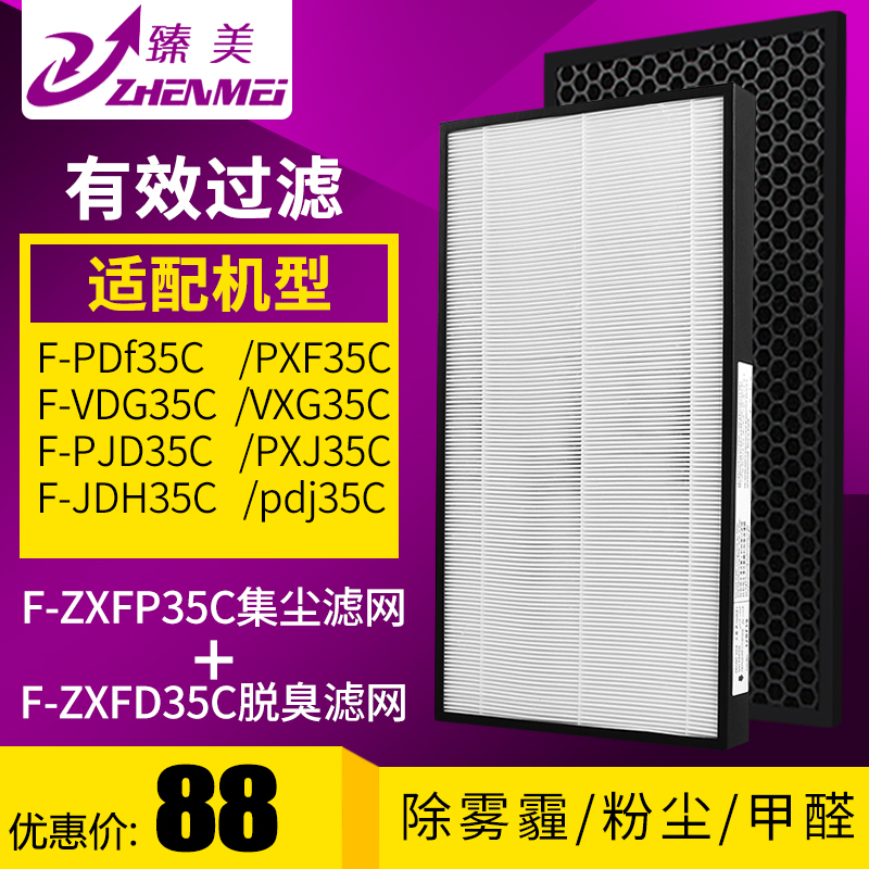 适配松下空气净化器过滤网F-PDF-VXG-PXF-PDJ-PXJ-VDG35C滤芯ZXFP