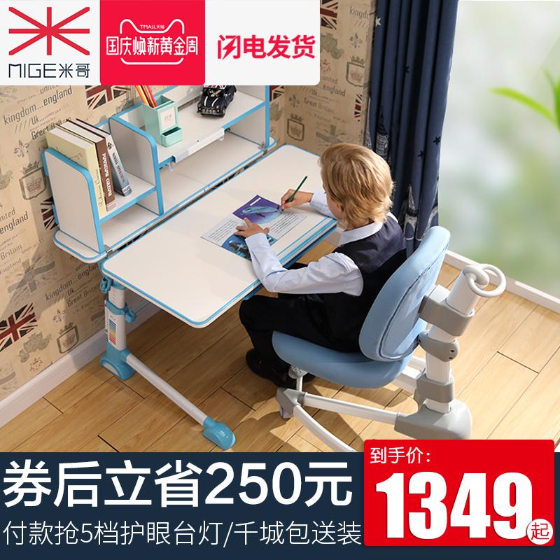 米哥儿童书桌学习桌椅套装可升降 小学生写字桌台小孩课桌作业桌