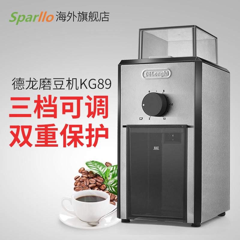 Delonghi-德龙 KG89电动咖啡豆研磨机全自动磨豆机磨粉机粉碎机