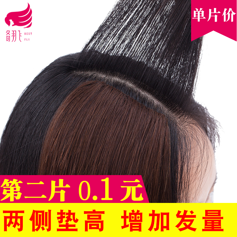真发垫高假发片头顶两侧增发垫发根蓬松器蓬蓬贴假发女真发片加厚