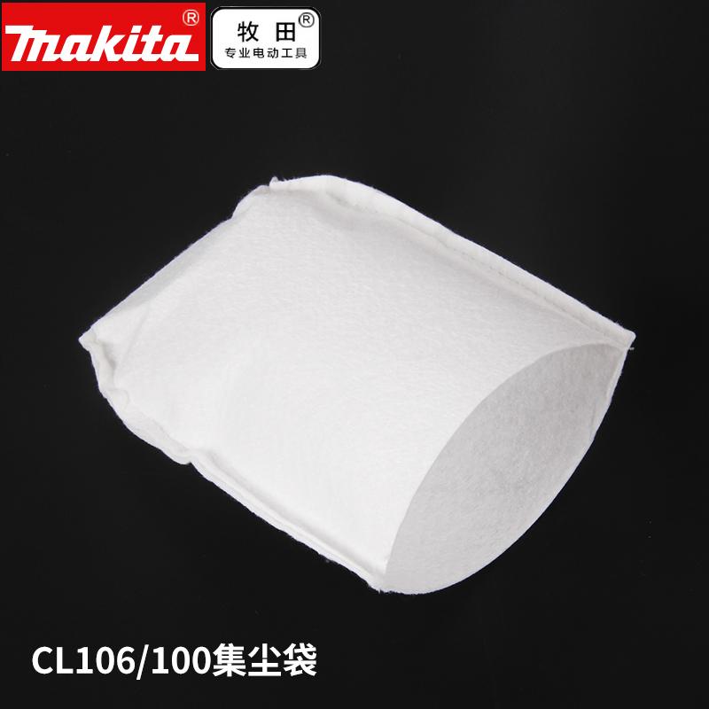 makita牧田吸尘器原装配件集尘袋家用吸尘袋无线锂电过滤器