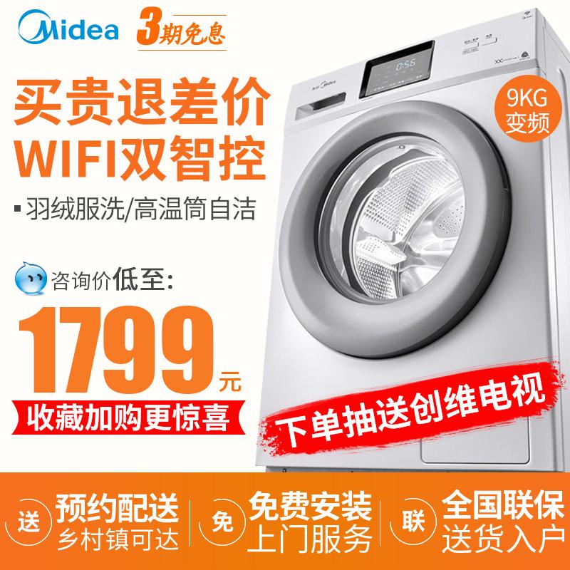 美的滚筒洗衣机全自动9公斤家用智能变频小10kg大容量MG90V130WDX